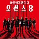 영화 오션스8 다시보기 (최신) 무료보기 오션스8 다운로드 링크 토렌트